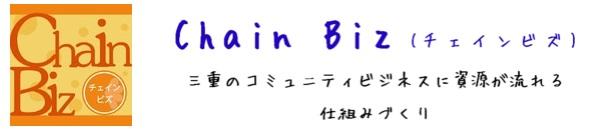 chain biz.jpg